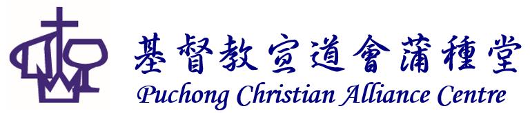 基督教宣道会蒲种堂